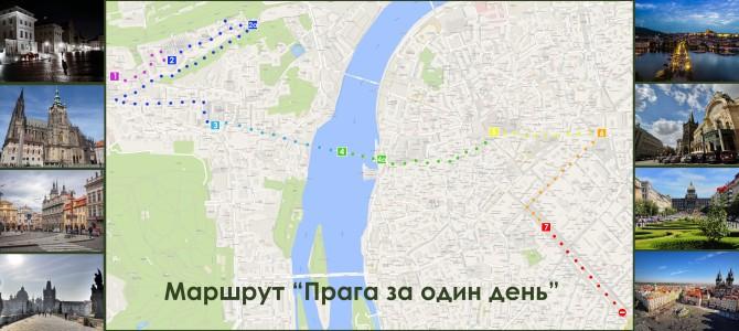 Прага за один день: главные достопримечательности, маршрут на карте