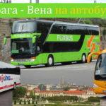 Прага-Вена, или как добраться из Праги в Вену на автобусе