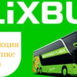 Инструкция по покупке билетов на сайте FlixBus