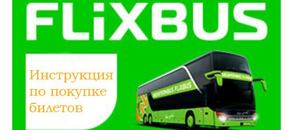 Инструкция по покупке билетов на автобусы FlixBus