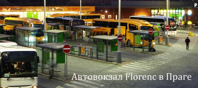 Автовокзал Праги