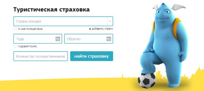 Как оформить туристическую страховку онлайн