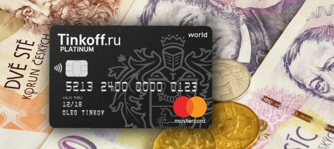 Деньги в Чехии: лайфхак от Тинькофф-банка