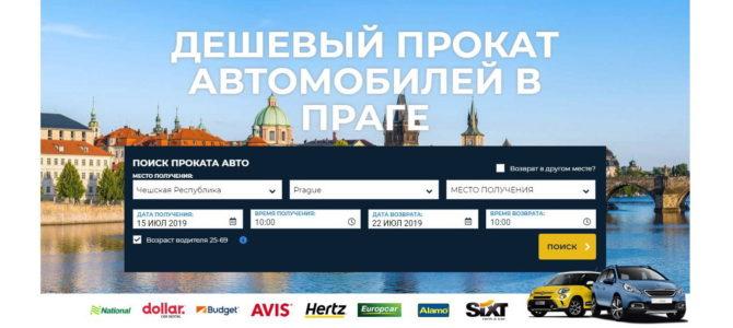 Сравнение вариантов аренды авто в Праге. Выбор лучшего автопроката
